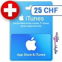 گیفت کارت اپل 25 فرانک سوئیس
