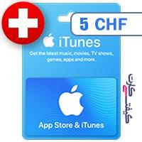 گیفت کارت اپل 5 فرانک سوئیس