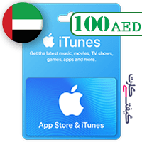 گیفت کارت اپل 100 ریال امارات