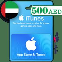 گیفت کارت اپل 500 ریال امارات