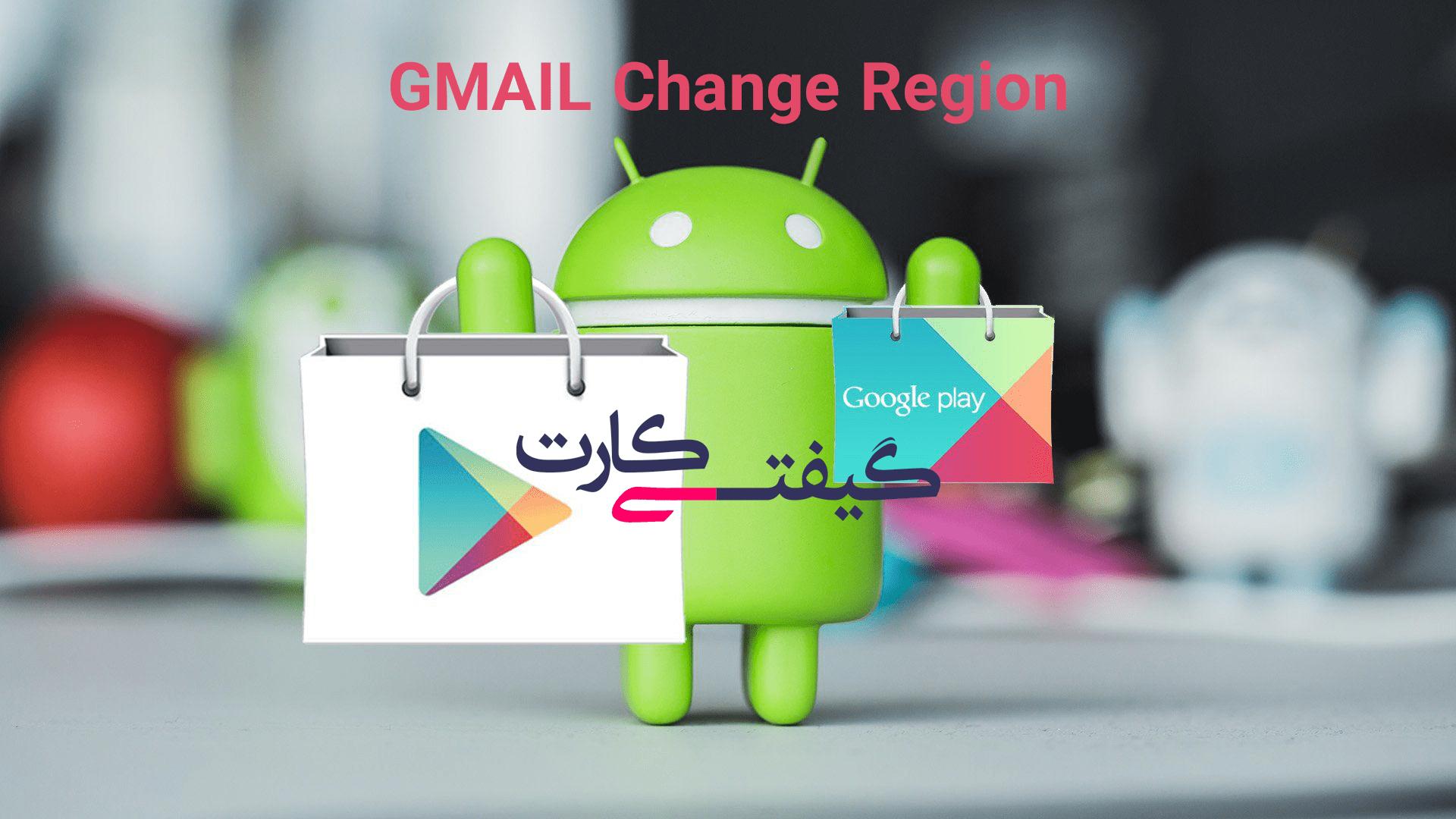 تغییر ریجن اکانت گوگل