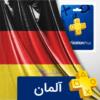 پلی استیشن پلاس آلمان