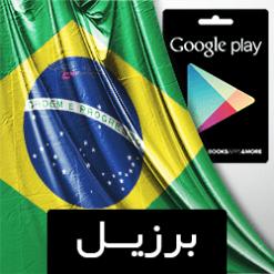 خرید گیفت کارت گوگل پلی برزیل