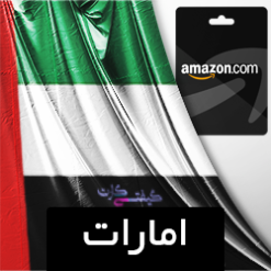 خرید گیفت کارت آمازون درهم امارات