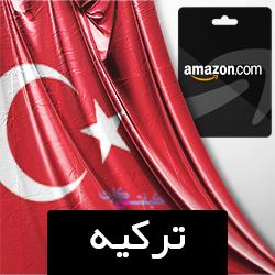 خرید گیفت کارت آمازون ترکیه